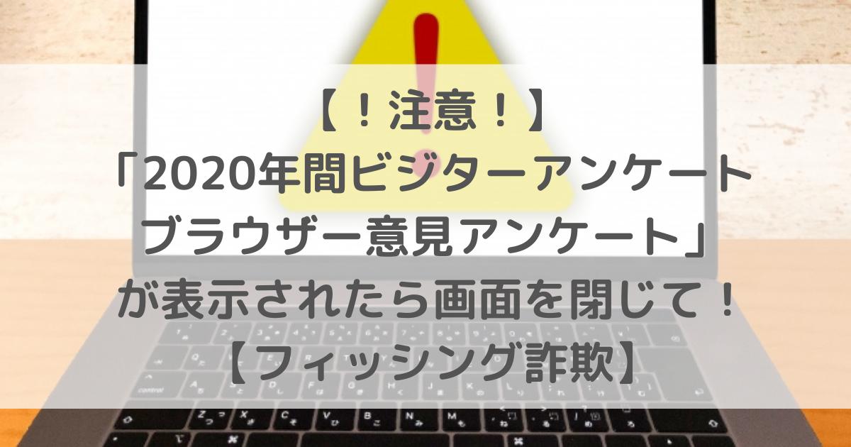 ビジター アンケート 2020